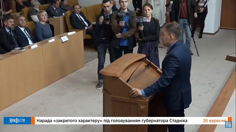 Черноморов на встрече губернатора с чиновниками, 26 сентября